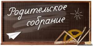 rodit_sobranie
