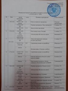 Межведомственный план работы на период осенних каникул с 24.10 по 08.11. 2020 г.